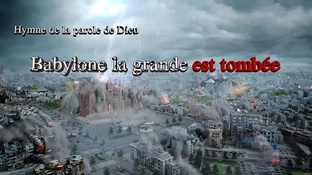 Hymne de la parole de Dieu « Babylone la grande est tombée » Musique chrétienne 2018