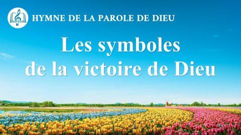 Les symboles de la victoire de Dieu
