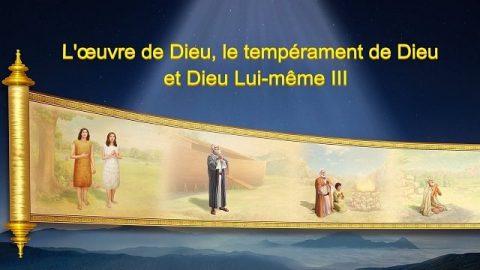 « L'œuvre de Dieu, le tempérament de Dieu et Dieu Lui-même III » Partie 1