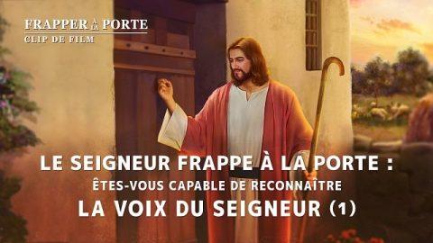 « Frapper à la porte »(4) - Le Seigneur frappe à la porte Êtes-vous capable de reconnaître la voix du Seigneur (1)