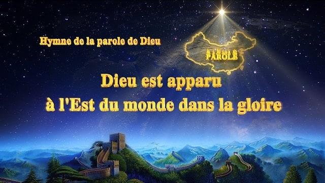 « Dieu est apparu à l'Est du monde dans la gloire » Chanson Chrétienne avec paroles