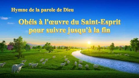 « Obéis à l'œuvre du Saint-Esprit pour suivre jusqu'à la fin » Musique chrétienne