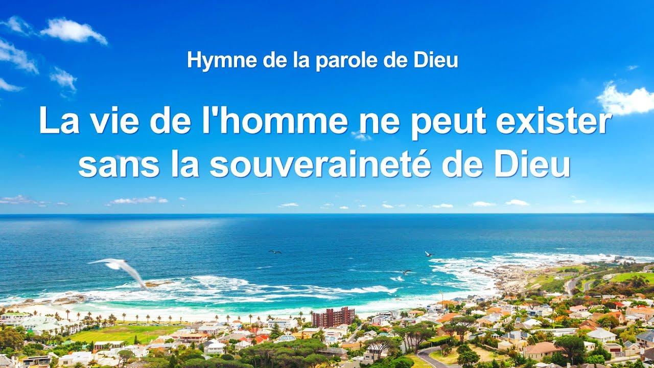 Chant chrétien avec paroles « La vie de l'homme ne peut exister sans la souveraineté de Dieu »