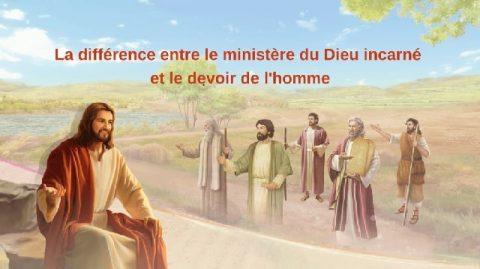 Déclarations de Dieu « La différence entre le ministère du Dieu incarné et le devoir de l'homme »