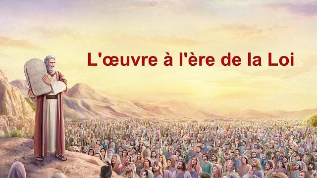 Parole de Dieu « L'œuvre à l'ère de la Loi »