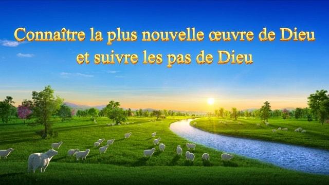 Message de Dieu « Connaître la plus nouvelle œuvre de Dieu et suivre les pas de Dieu »