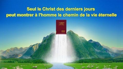 Seul le Christ des derniers jours peut montrer à l'homme le chemin de la vie éternelle