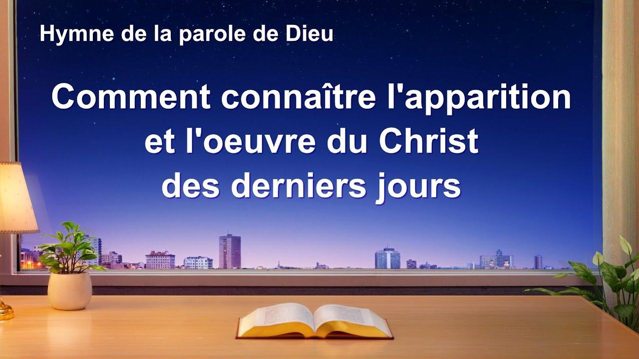 Musique Chrétienne « Comment connaître l'apparition et l'oeuvre du Christ des derniers jours »
