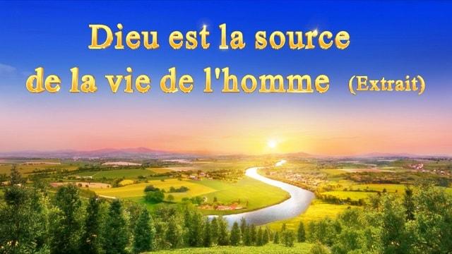 Parole de Dieu « Dieu est la source de la vie de l'homme » (Extrait 1)
