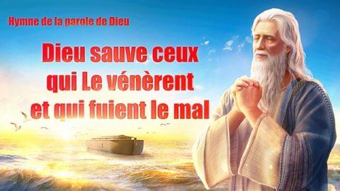« Dieu sauve ceux qui Le vénèrent et qui fuient le mal »
