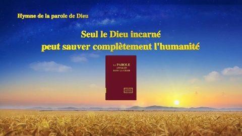 « Seul le Dieu incarné peut sauver complètement l'humanité »