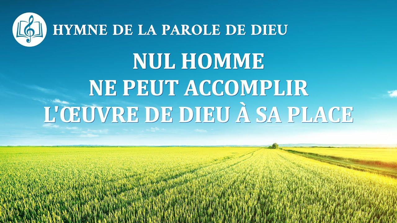 Chant chrétien en français « Nul homme ne peut accomplir l'œuvre de Dieu à Sa place »