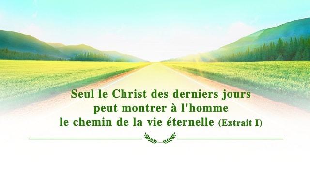 Seul le Christ des derniers jours peut montrer à l'homme le chemin de la vie éternelle (Extrait I)