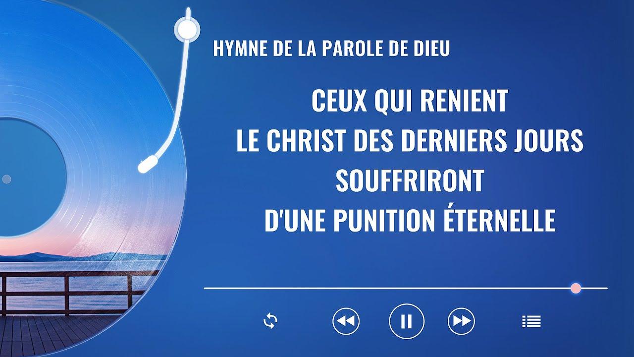 Cantique « Ceux qui renient le Christ des derniers jours souffriront d'une punition éternelle »