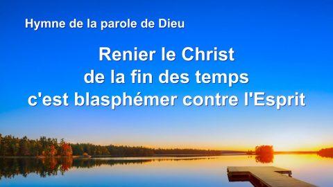 Chant chrétien avec paroles « Renier le Christ de la fin des temps c'est blasphémer contre l'Esprit »