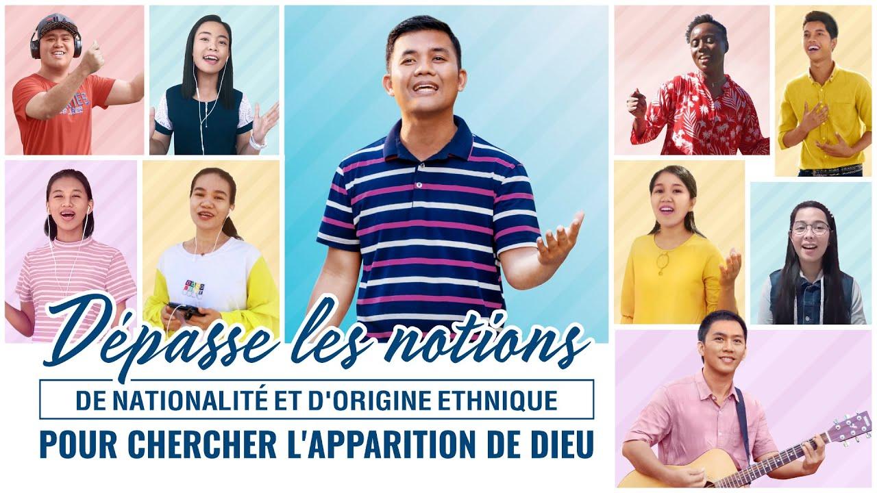 Dépasse les notions de nationalité et d'origine ethnique pour chercher l'apparition de Dieu (MV)