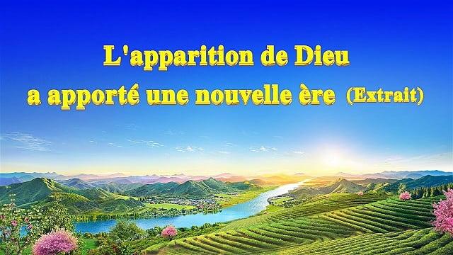 Parole de Dieu « L'apparition de Dieu a apporté une nouvelle ère » (Extrait)
