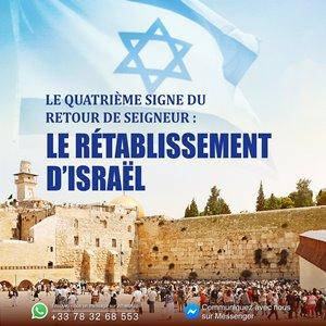 Le cinquième signe du retour du Seigneur dans la prophétie biblique : La restauration d'Israël