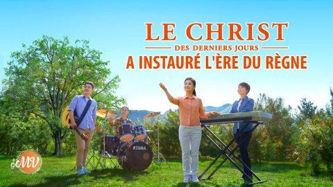 Musique chrétienne 2020 « Le Christ des derniers jours a instauré l'ère du Règne »