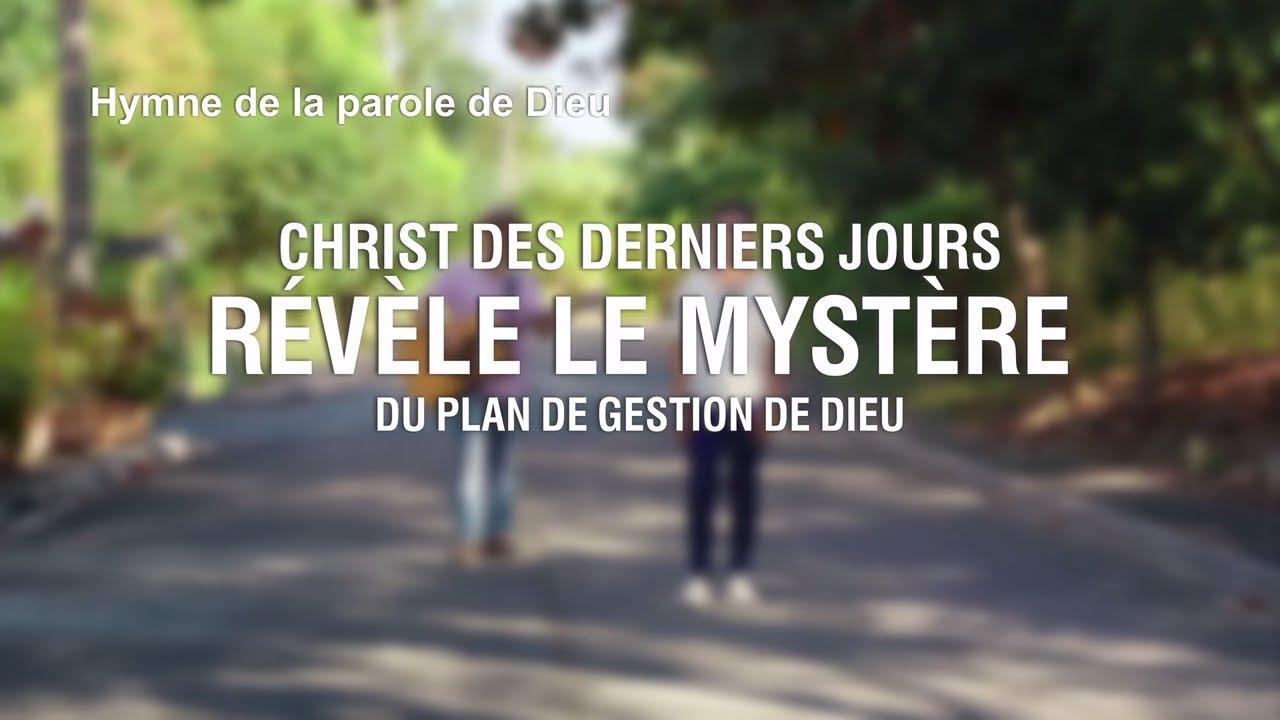 Musique chrétienne « Christ des derniers jours révèle le mystère du plan de gestion de Dieu »