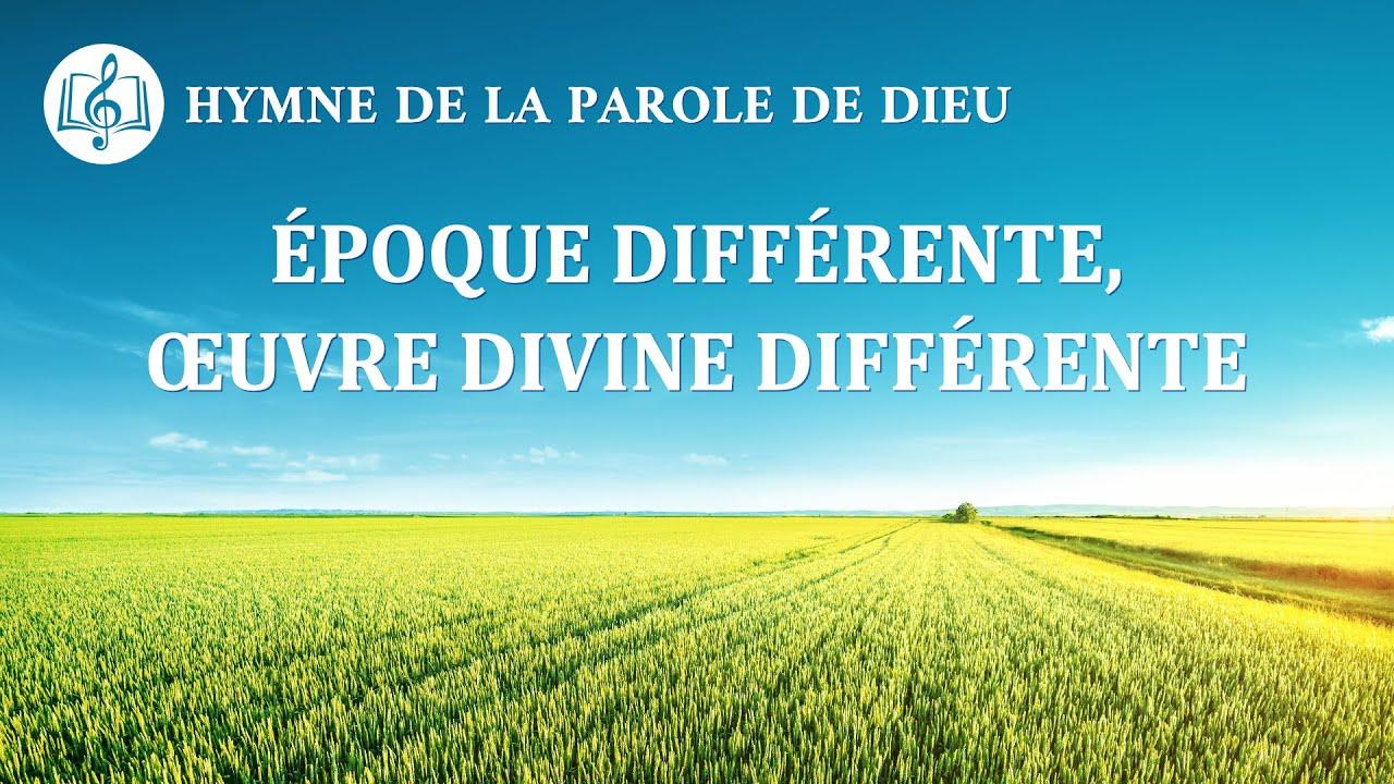 Musique chrétienne 2020 « Époque différente, œuvre divine différente »