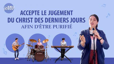 Musique chrétienne 2020 « Accepte le jugement du Christ des derniers jours afin d'être purifié »