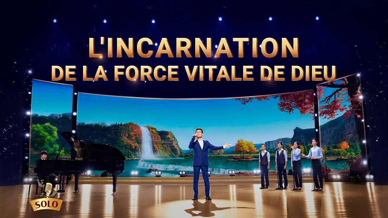 Musique chrétienne 2020 « L'incarnation de la force vitale de Dieu »