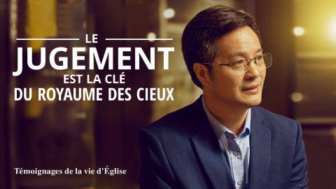 Témoignage chrétien en français 2020 « Le jugement est la clé du royaume des cieux »